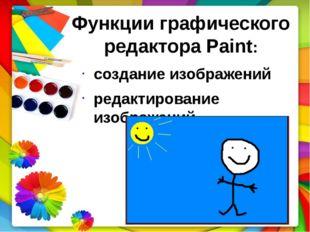 Функции графического редактора Paint: создание изображений редактирование изо