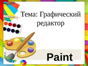 Тема: Графический редактор Paint