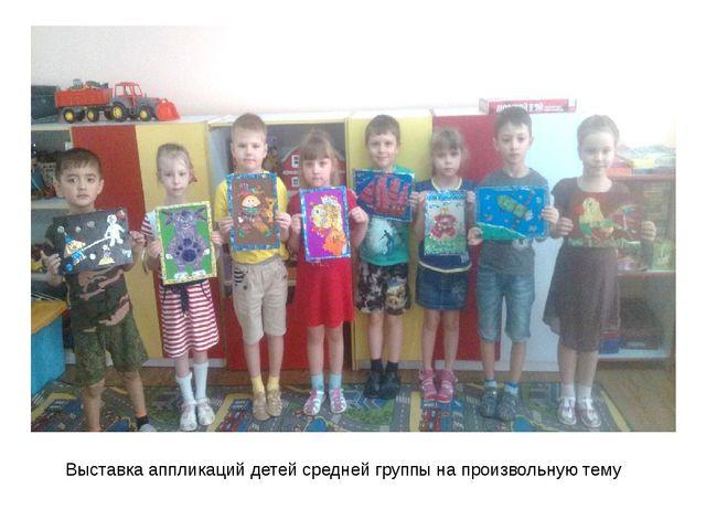 Выставка аппликаций детей средней группы на произвольную тему