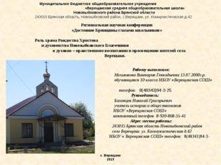 Роль храма Рождества Христова и духовенства Новозыбковского Благочиния в духо