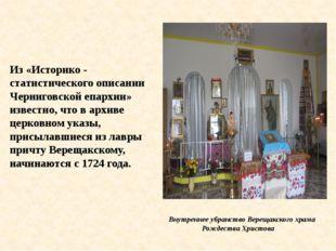 Внутреннее убранство Верещакского храма Рождества Христова Из «Историко - ст