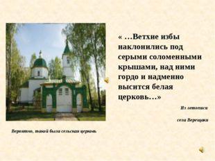 « …Ветхие избы наклонились под серыми соломенными крышами, над ними гордо и н