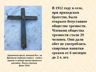 Деревянный крест, который был на фронтоне портика главного входа в церковь (в