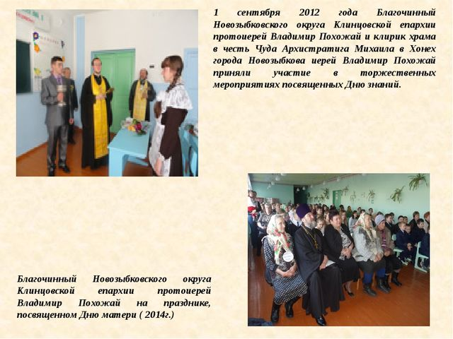 1 сентября 2012 года Благочинный Новозыбковского округа Клинцовской епархии п...