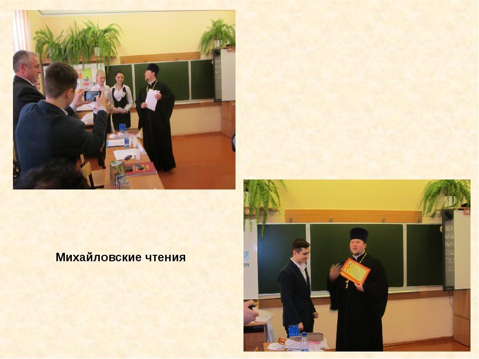 Михайловские чтения