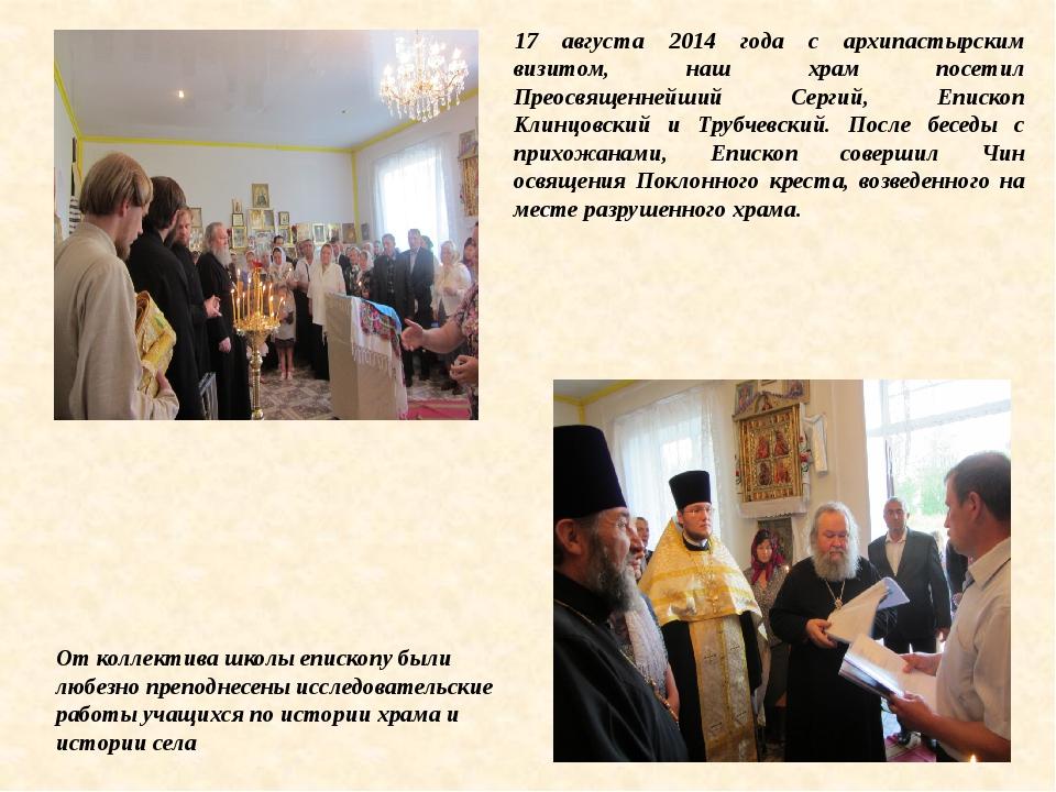 17 августа 2014 года с архипастырским визитом, наш храм посетил Преосвященней...