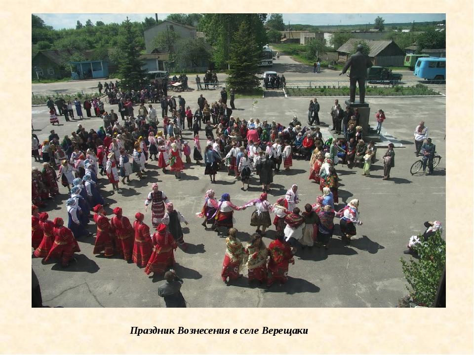 Праздник Вознесения в селе Верещаки