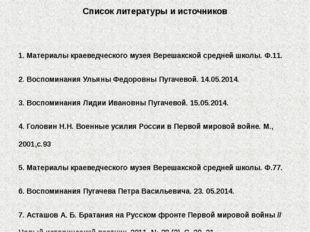 Список литературы и источников 1. Материалы краеведческого музея Верешакской