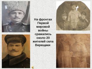 На фронтах Первой мировой войны сражались около 20 жителей села Верещаки