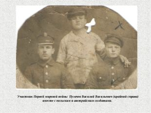 Участник Первой мировой войны Пугачев Василий Васильевич (крайний справа) вм