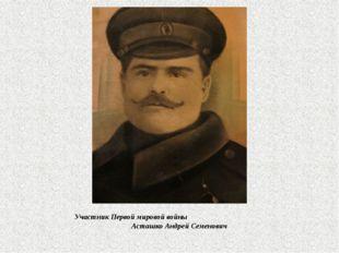 Участник Первой мировой войны Асташко Андрей Семенович