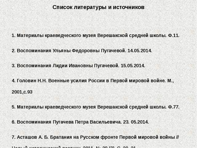 Список литературы и источников 1. Материалы краеведческого музея Верешакской...