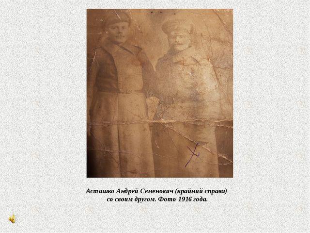 Асташко Андрей Семенович (крайний справа) со своим другом. Фото 1916 года.