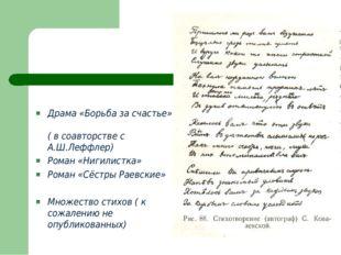 Драма «Борьба за счастье» ( в соавторстве с А.Ш.Леффлер) Роман «Нигилистка»