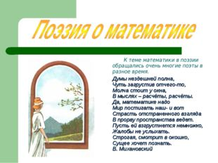 К теме математики в поэзии обращались очень многие поэты в разное время. Ду