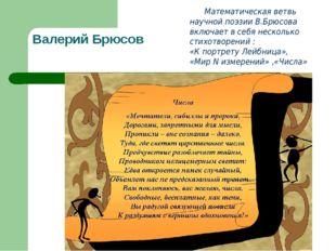 Валерий Брюсов Математическая ветвь научной поэзии В.Брюсова включает в себя