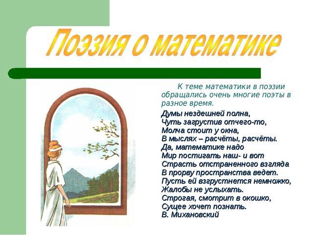 К теме математики в поэзии обращались очень многие поэты в разное время. Ду...