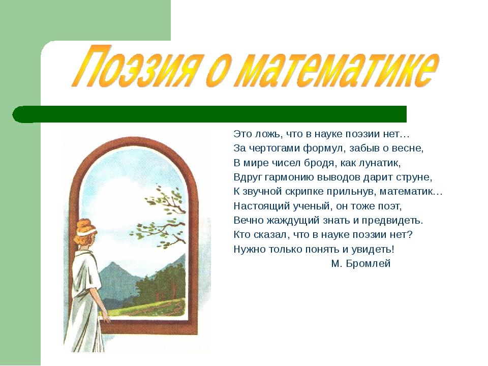 Это ложь, что в науке поэзии нет… За чертогами формул, забыв о весне, В мире...