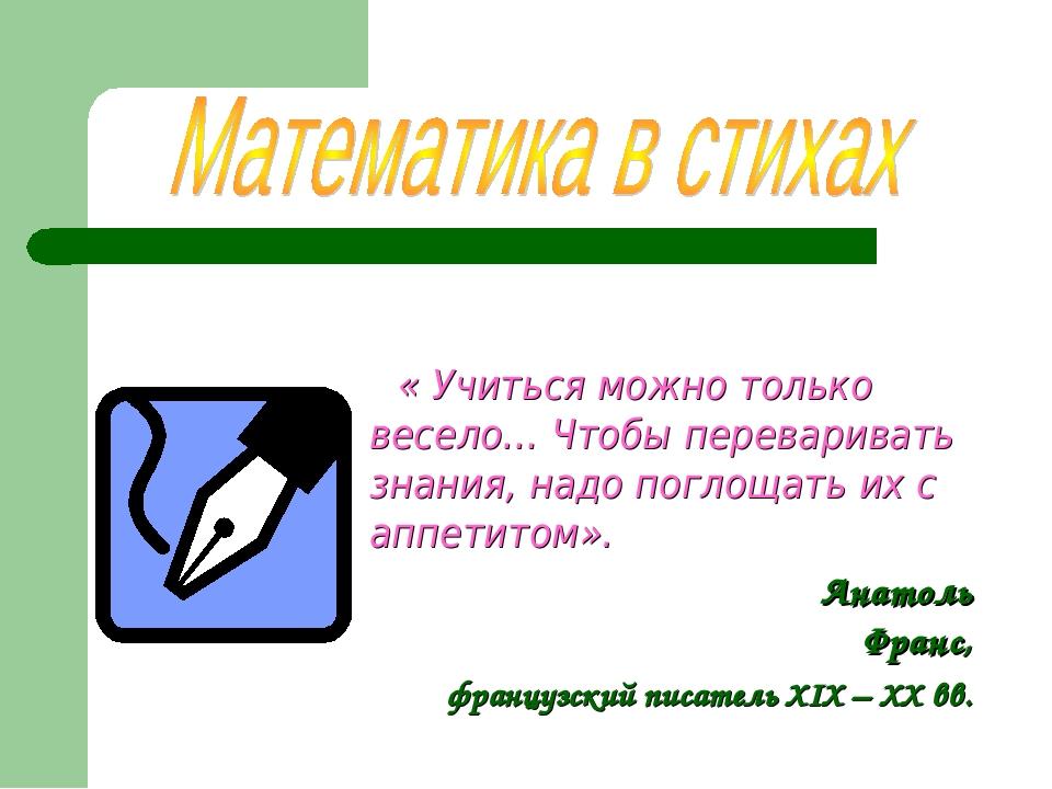 « Учиться можно только весело… Чтобы переваривать знания, надо поглощать их...