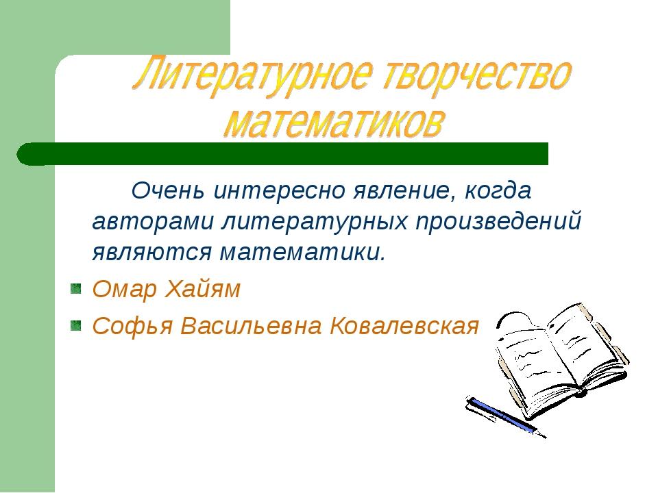 Очень интересно явление, когда авторами литературных произведений являются м...