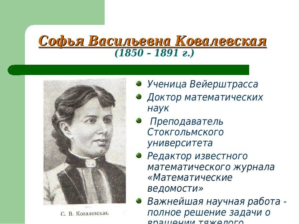 Софья Васильевна Ковалевская (1850 – 1891 г.) Ученица Вейерштрасса Доктор мат...