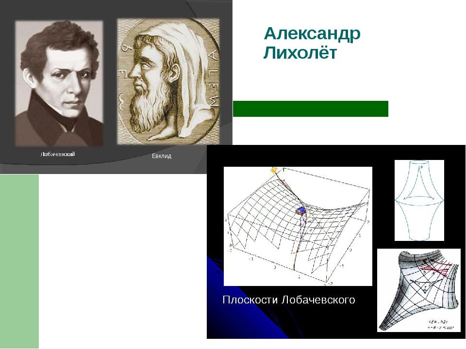 Александр Лихолёт