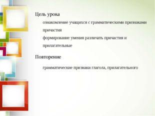 Цель урока ознакомление учащихся с грамматическими признаками причастия форми