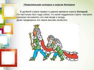 Удивительная история о королеКотором В далёкой стране правил в давние в