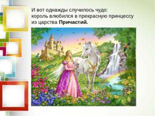 И вот однажды случилось чудо: король влюбился в прекрасную принцессу из царст