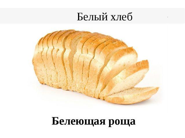 Белый хлеб Белеющая роща