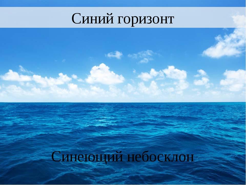 Синий горизонт Синеющий небосклон