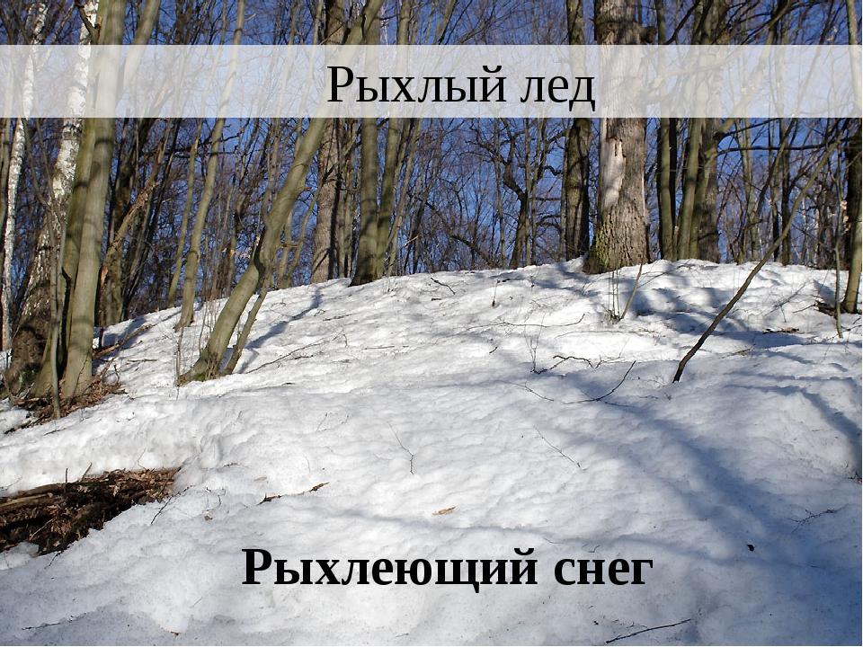 Рыхлый лед Рыхлеющий снег