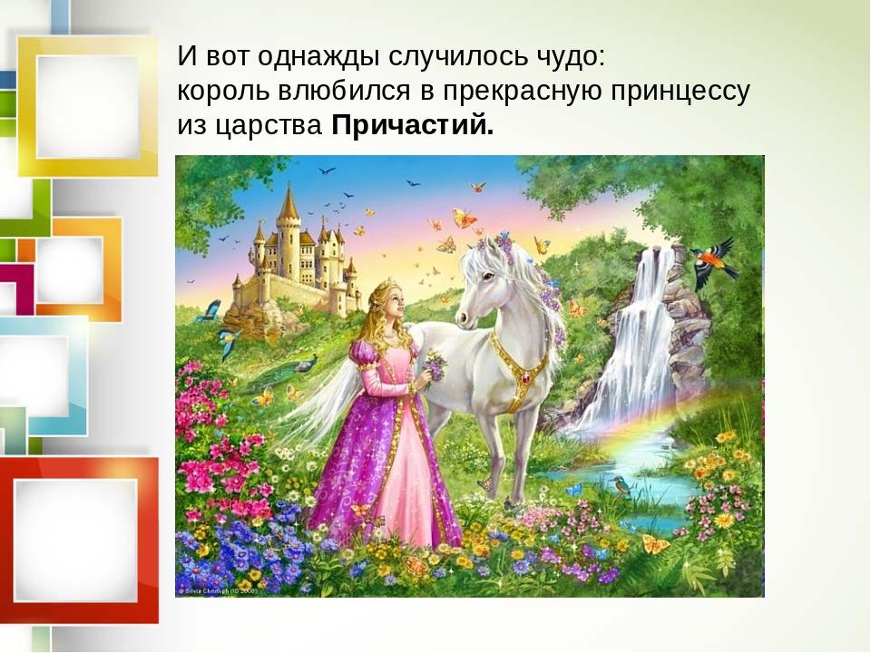 И вот однажды случилось чудо: король влюбился в прекрасную принцессу из царст...