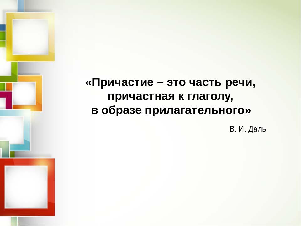 «Причастие – это часть речи, причастная к глаголу, в образе прилагательного»...