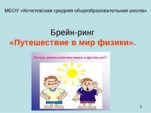 МБОУ «Кочетовская средняя общеобразовательная школа» Брейн-ринг «Путешествие