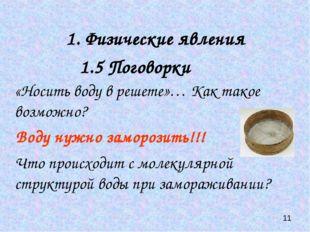 1.5 Поговорки «Носить воду в решете»… Как такое возможно? Воду нужно заморози