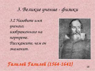 3. Великие ученые - физики 3.2 Назовите имя ученого, изображенного на портрет