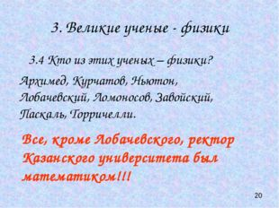 3. Великие ученые - физики 3.4 Кто из этих ученых – физики? Все, кроме Лобаче