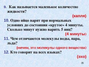 9. Как называется маленькое количество жидкости? (капля) 10. Одно яйцо варят