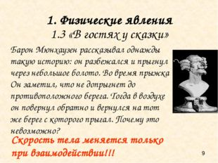 1. Физические явления 1.3 «В гостях у сказки» Барон Мюнхаузен рассказывал одн