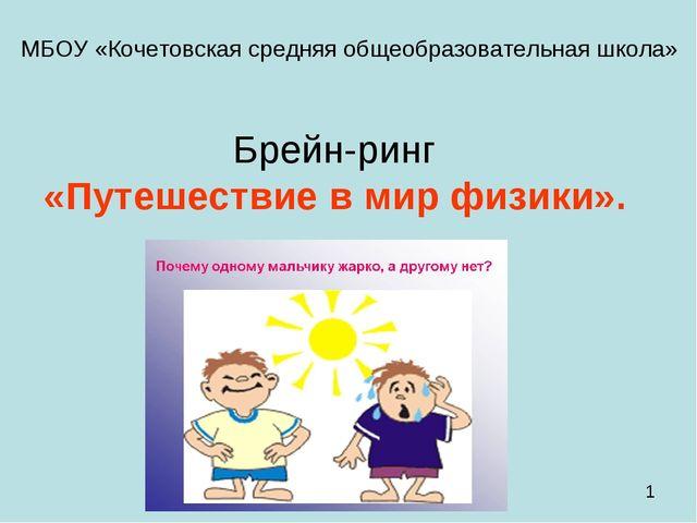 МБОУ «Кочетовская средняя общеобразовательная школа» Брейн-ринг «Путешествие...