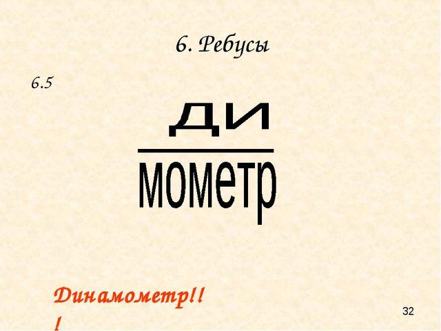 6. Ребусы Динамометр!!! 6.5
