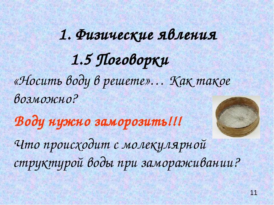 1.5 Поговорки «Носить воду в решете»… Как такое возможно? Воду нужно заморози...