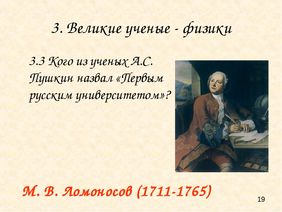 3. Великие ученые - физики 3.3 Кого из ученых А.С. Пушкин назвал «Первым русс...
