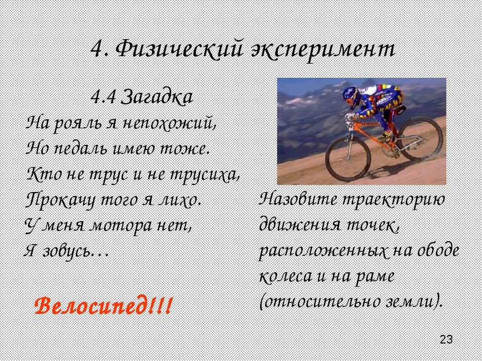 4. Физический эксперимент Назовите траекторию движения точек, расположенных н...