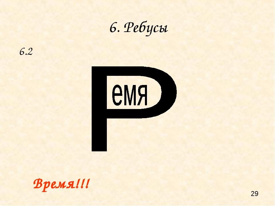 6. Ребусы Время!!! 6.2