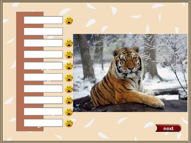a dog a cat a horse a mouse a pig a racoon a rabbit a goose a duck 0 a tiger...