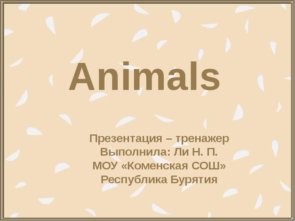 Animals Презентация – тренажер Выполнила: Ли Н. П. МОУ «Коменская СОШ» Респуб...