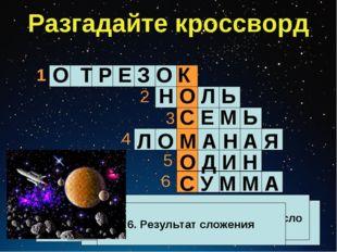 Разгадайте кроссворд 1 2 3 4 5 6 О Т Р Е З О К Н О Л Ь С Е М Ь Л О М А Н А Я