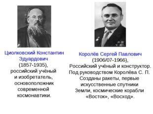 Циолковский Константин Эдуардович (1857-1935), российский учёный и изобретате